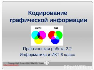 Кодирование графической информации Практическая работа 2.2 Информатика и ИКТ 8 к