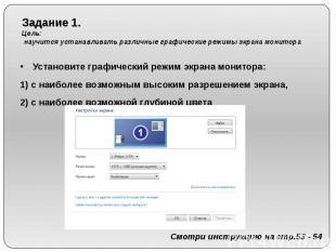 Задание 1. Цель: научится устанавливать различные графические режимы экрана мони