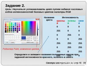 Задание 2. Цель: Научиться устанавливать цвет путем задания числовых кодов интен