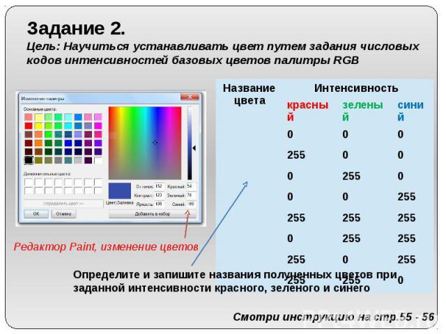 Задание 2. Цель: Научиться устанавливать цвет путем задания числовых кодов интенсивностей базовых цветов палитры RGB