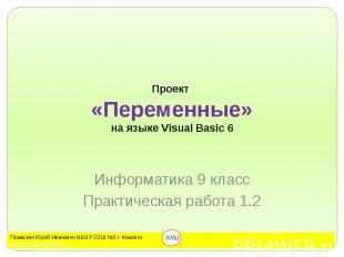 Проект «Переменные» на языке Visual Basic 6 Информатика 9 класс Практическая раб