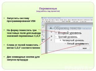 Переменные (ход работы над проектом) Запустить систему программирования VB6 На ф