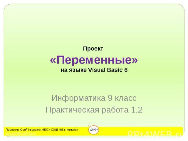 Проект «Переменные» на языке Visual Basic 6 Информатика 9 класс Практическая работа 1.2