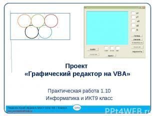 Проект «Графический редактор на VBA» Практическая работа 1.10 Информатика и ИКТ9