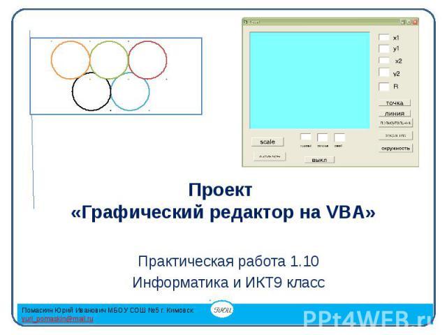 Проект «Графический редактор на VBA» Практическая работа 1.10 Информатика и ИКТ9 класс
