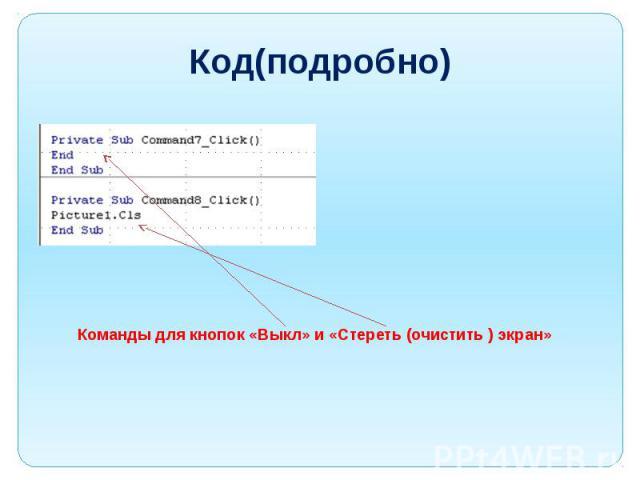 Код(подробно)