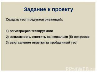 Задание к проекту Создать тест предусматривающий: 1) регистрацию тестируемого 2)