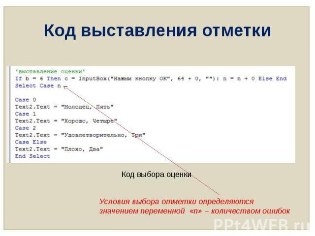 Код выставления отметки