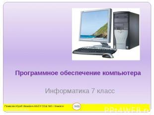 Программное обеспечение компьютера Информатика 7 класс