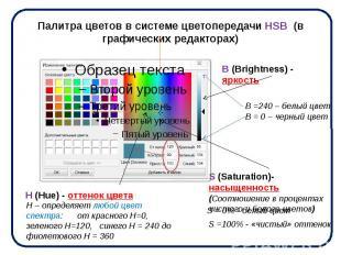 Палитра цветов в системе цветопередачи HSB (в графических редакторах)