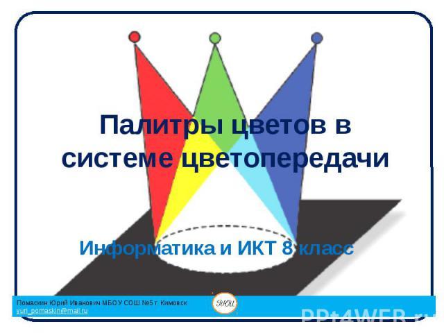 Палитры цветов в системе цветопередачи Информатика и ИКТ 8 класс