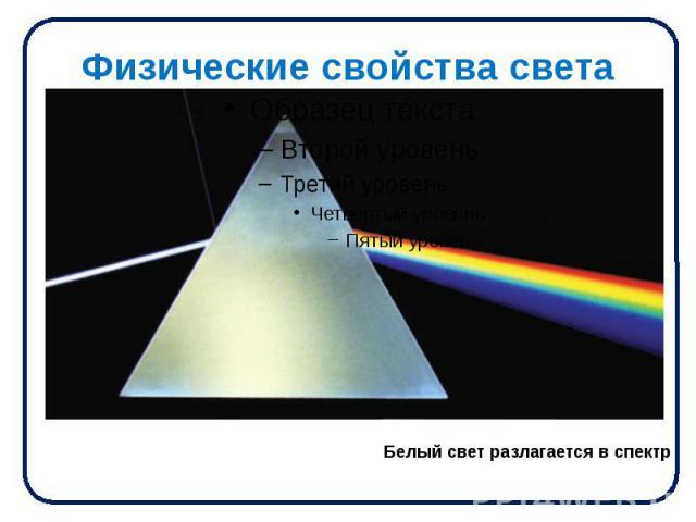 Физические свойства света