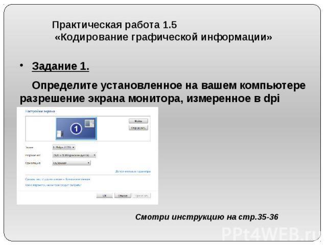 Практическая работа 1.5 «Кодирование графической информации» Задание 1. Определите установленное на вашем компьютере разрешение экрана монитора, измеренное в dpi