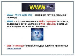 WWW WWW – World Wide Web – всемирная паутина (вольный перевод). WWW – это сотни