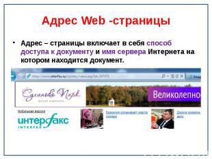 Адрес Web -страницы Адрес – страницы включает в себя способ доступа к документу