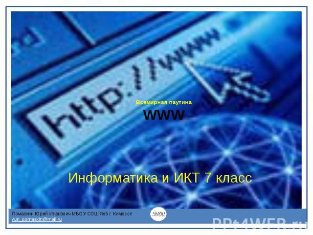 Всемирная паутина WWW Информатика и ИКТ 7 класс