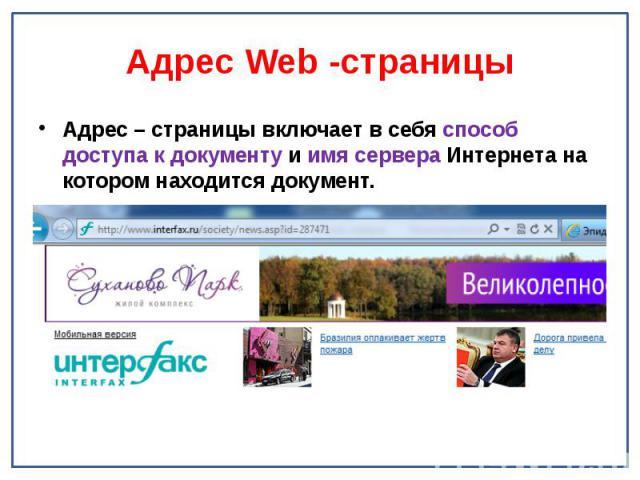 Адрес Web -страницы Адрес – страницы включает в себя способ доступа к документу и имя сервера Интернета на котором находится документ.