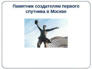 Памятник создателям первого спутника в Москве