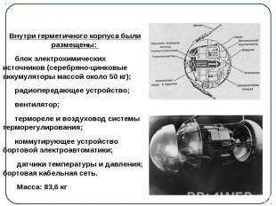 Внутри герметичного корпуса были размещены: Внутри герметичного корпуса были раз