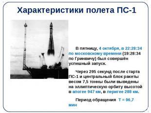 Характеристики полета ПС-1 В пятницу, 4 октября, в 22:28:34 по московскому време