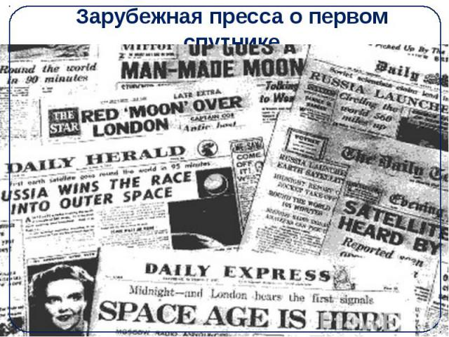 Зарубежная пресса о первом спутнике