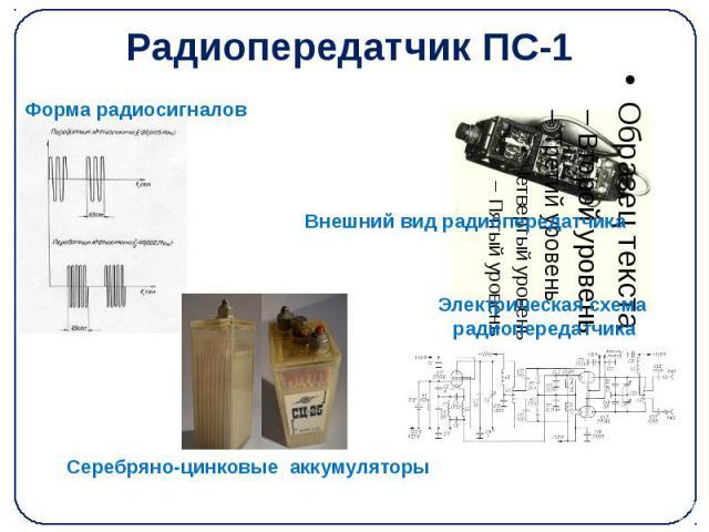 Радиопередатчик ПС-1