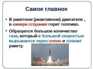 Самое главное В ракетном (реактивном) двигателе , в камере сгорания горит топлив