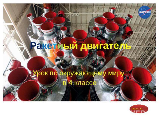 Ракетный двигатель Урок по окружающему миру в 4 классе