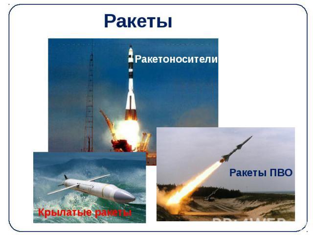 Ракеты