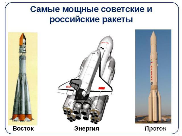 Самые мощные советские и российские ракеты