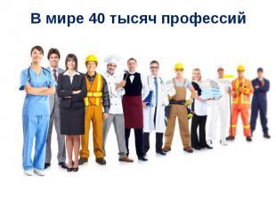В мире 40 тысяч профессий