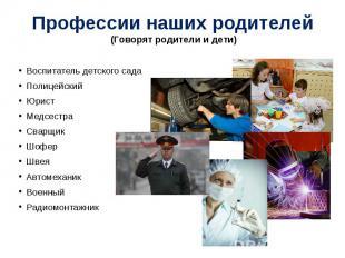 Профессии наших родителей Воспитатель детского сада Полицейский Юрист Медсестра