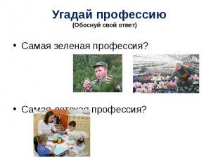 Угадай профессию Самая зеленая профессия? Самая детская профессия?