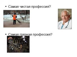 Самая чистая профессия? Самая чистая профессия? Самая грязная профессия?