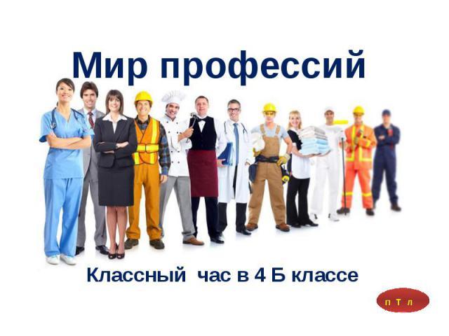 кл час 1 класс тема мир профессий справочные телефонные