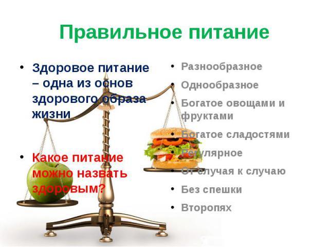 Правильное питание Здоровое питание – одна из основ здорового образа жизни Какое питание можно назвать здоровым?