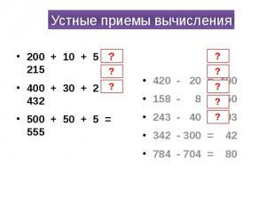 200 + 10 + 5 = 215 400 + 30 + 2 = 432 500 + 50 + 5 = 555