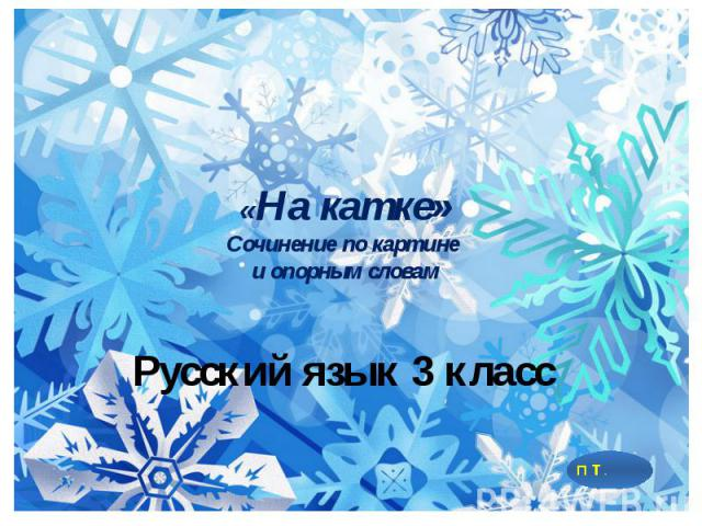 «На катке» Сочинение по картине и опорным словам Русский язык 3 класс