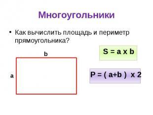 Многоугольники Как вычислить площадь и периметр прямоугольника?