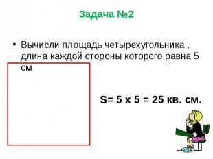 Задача №2 Вычисли площадь четырехугольника , длина каждой стороны которого равна