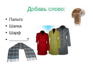 Добавь слово: Пальто Шапка Шарф ………….?