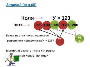 Задача2 (стр.68) Коля У > 123 Витя 73, 100, 130, 123, 200 Какие из этих чисел