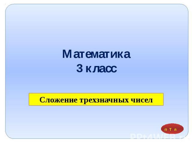 Математика 3 класс Сложение трехзначных чисел