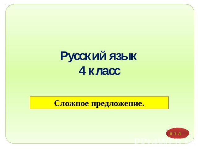 Русский язык 4 класс Сложное предложение.