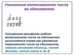 Умножение многозначного числа на однозначное.