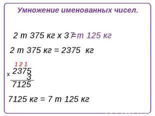 Умножение именованных чисел.