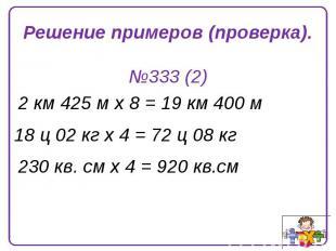 Решение примеров (проверка).