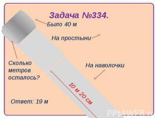 Задача №334.