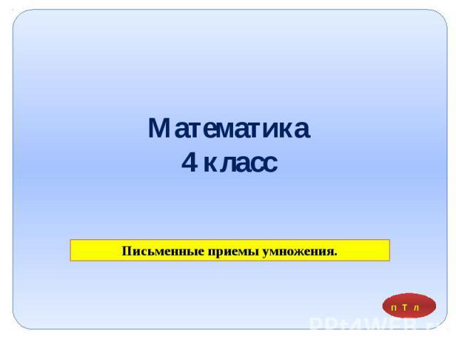 Математика 4 класс Письменные приемы умножения.