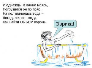 И однажды, в ванне моясь, Погрузился он по пояс. На пол вылилась вода – Догадалс